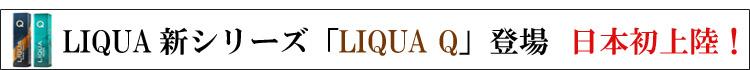 LIQUAの新シリーズLIQUA Q登場!日本初上陸