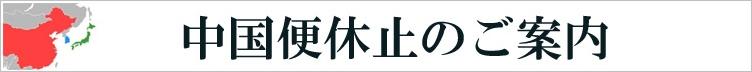 中国便休止のお知らせ